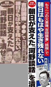 朝日新聞の黒塗り広告