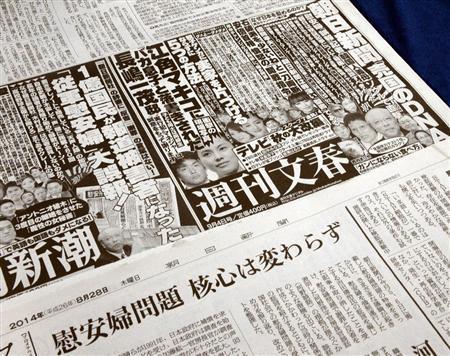 産経新聞に掲載された週刊新潮、週刊文春の広告と、朝日新聞の慰安婦問題に関する特集記事=8月28日