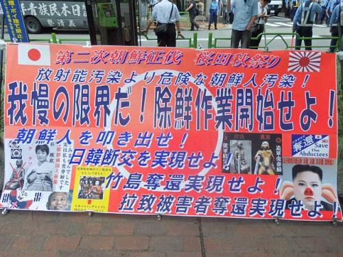 第二次朝鮮征伐・桜田秋祭り20140907