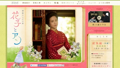 『花子とアン』村岡花子の戦争協力 なぜ女性が戦争に加担してしまう?