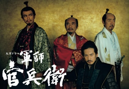 taiga2014年大河ドラマ「軍師官兵衛」