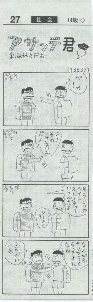 ヘイトスピーチに関連して、毎日新聞に掲載されている4コマ漫画の「アサッテくん」が話題となっている