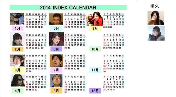 2014-1-9活躍人物カレンダー