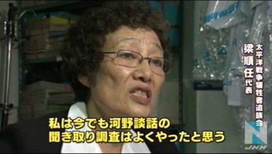朝日新聞の植村隆の義母である梁順任(詐欺で逮捕)による証言の台詞やNGワード指導 ジープとかヘリコプターとは言ったらダメだよ