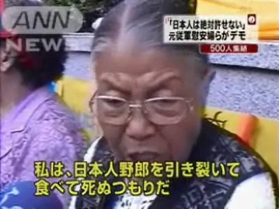自称性奴隷の黄錦周「私は日本人野郎を引き裂いて食べて死ぬつもりだ」