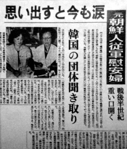 朝日新聞・植村隆記事