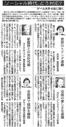任天堂・岩田聡社長インタビューを捏造していた!