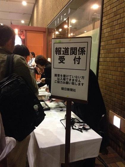 朝日新聞否定\木村社長会見\BxPoRMdCMAAJyZR朝日新聞東京本社。ビル入口に続いて第二関門。ここでも「ご案内の行っていない方はご遠慮いただいています」。なんだこれは。