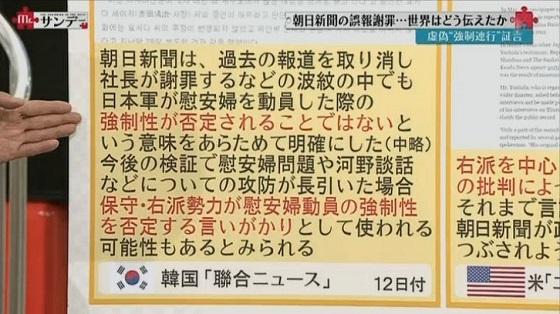 「日本が数万人の女性に戦時売春施設での労働を強いたことはほとんどの歴史家が同意している」