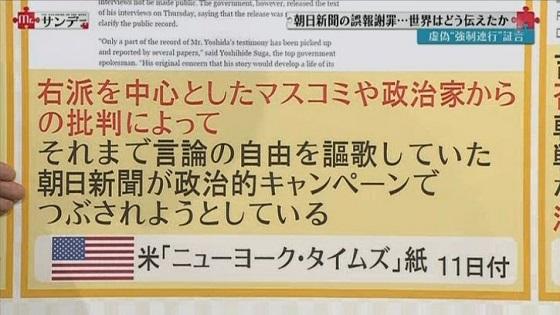 フジMr.サンデー木村太郎\201409142303Mr.サンデーで木村太郎がまたまた神発言「朝日新聞とニューヨークタイムズは提携関係」wテレビではタブーだった朝日のロンダ仲間を暴露w