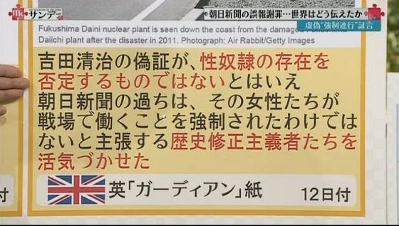.サンデーで木村太郎がまたまた神発言「朝日新聞とニューヨークタイムズは提携関係」wテレビではタブーだった朝日のロンダ仲間を暴露w