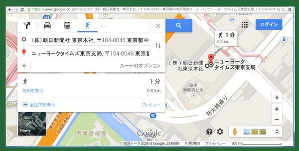 20140914フジMr.サンデー木村太郎\BxdeGAgCEAEliDKNYタイムズの日本支社は朝日新聞社の建物の中にあるんだろ