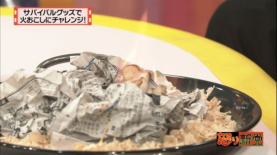 1.0c476936-sテレビ朝日が番組内で産経新聞を燃やす マツコ&有吉の怒り新党