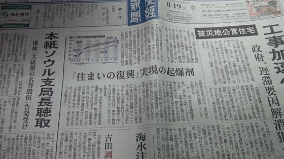 5燃やされたのは産経新聞8.19東京本社発行最終版