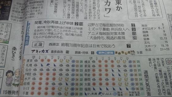 テレビ朝日が番組内で産経新聞を燃やす マツコ&有吉の怒り新党