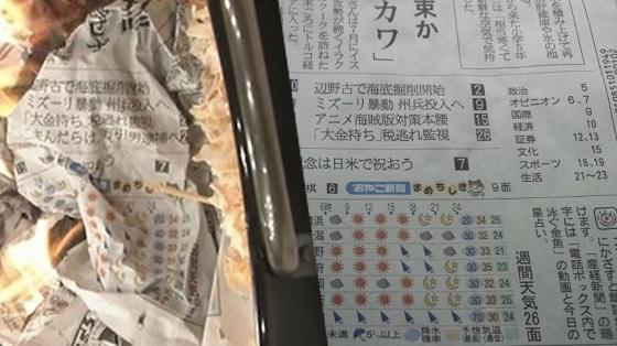 テロ朝\番組内で産経新聞を燃やす マツコ&有吉の怒り新党\7燃やされたのは産経新聞8.19東京本社発行最終版