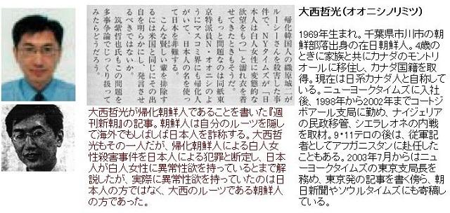 ノリミツ・オオニシ(大西哲光)
