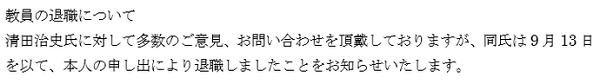 慰安婦放火魔の植村隆に先立ち、性奴隷強制連行の種火を作り、朝日新聞の取締役まで登り詰めた清田治史元記者9月13日付で退職