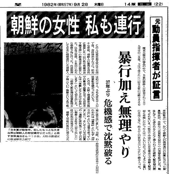 1982年9月2日付の朝日新聞大阪本社版 清田治史が書いた、慰安婦強制連行捏造記事の第1弾。