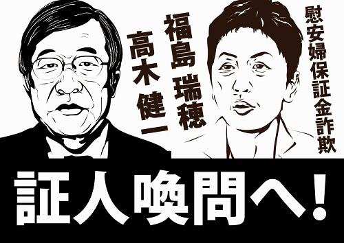 _福島瑞穂(社民党の国会議員)、高木健一(弁護士)