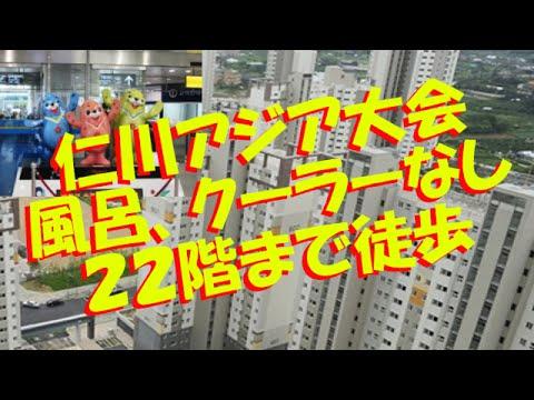 【仁川アジア大会 選手村 エアコン】風呂なし、クーラーなし、エレベータ故障で22階まで徒歩 全くホストの資格なし!