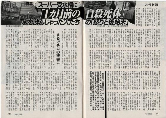 ジャスコ・イオン系ショッピングセンター松阪マーム死体水事件・死体水を飲じゃった人たちの怒りと後始末