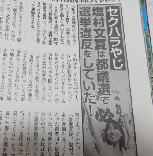 週刊文春2014年7月10日号 塩村文夏は都議選で選挙違反をしていた!