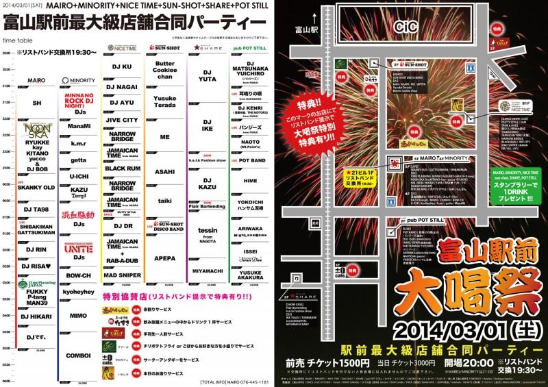 daikassai_posterA2.jpg