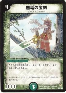 無垢の宝剣(イノセント・ハンター)