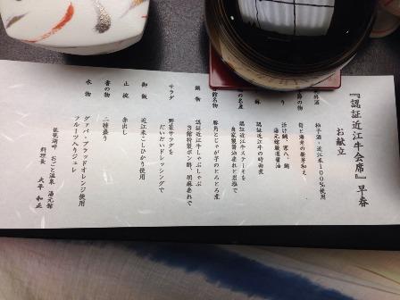201404慰安旅行③