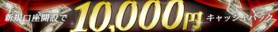 FXブロードネットタイアップ1万円
