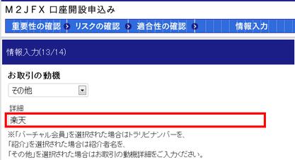マネースクウェア・ジャパン口座開設