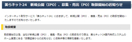 安藤証券IPO取扱いルール