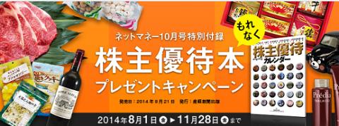 岡三オンライン証券 株主優待本プレゼント
