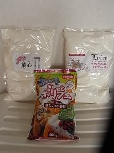 小麦粉3種