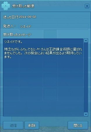 20140802.png