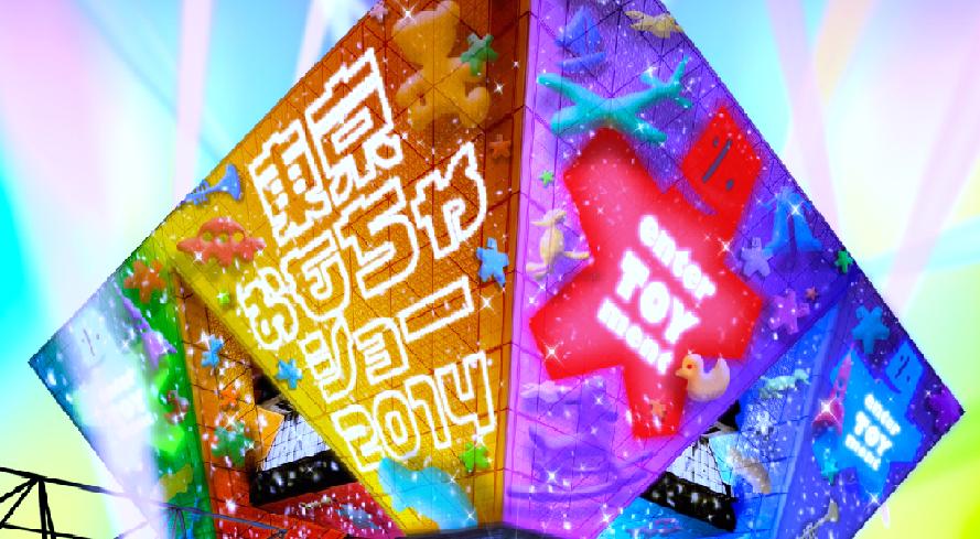 東京おもちゃショー2