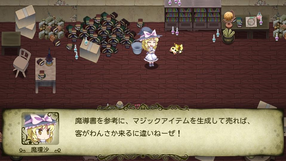 霧雨魔法店2
