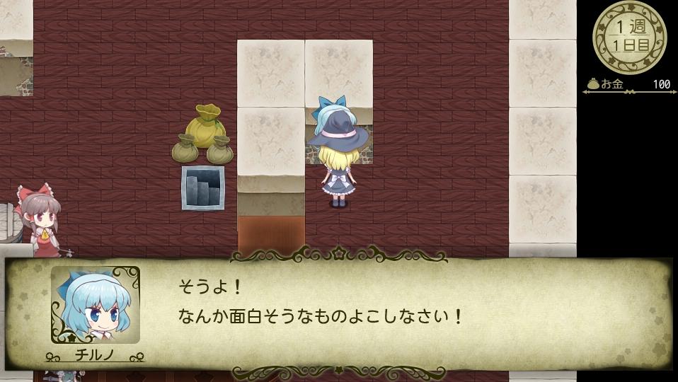 霧雨魔法店4