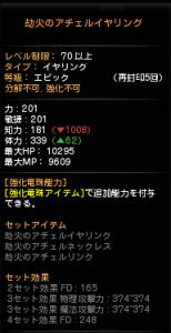 0224初劫火