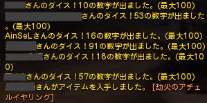 0224劫火ダイス