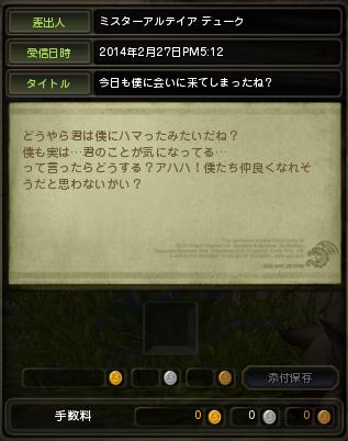 0228ホモ疑惑2
