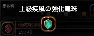 0301疾風