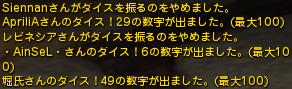 0304捕縛ダイス