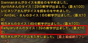 0304捕縛ダイス結果