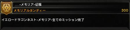 3-7メモリア征服