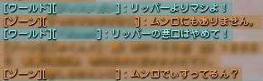 3-10リッパームンロ