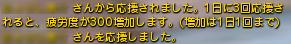 3-12応援