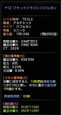 3-20BDUバブルガン+12
