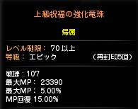 3-21竜珠ギャンブル